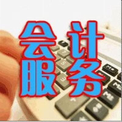 上海奉贤区代理记帐 税种核定 纳税申报 出口退税 注册公司
