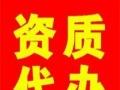 代办广西贵港资质、建筑公司转让