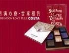 咖啡加盟店10大品牌_重庆costa咖啡店加盟