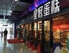 杭州惠利展柜厂专业面包蛋糕店设计装修