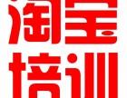 襄阳淘宝培训+基础班+专业班+美工+运营+实践1对1教