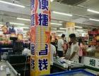一千平米超市转让