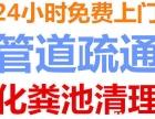 沈北新区专业疏通马桶厕所,虎石台工厂排污管道清淤下水道疏通