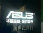上饶新世纪专业电脑批发/华硕/技嘉/AOC/影驰/短线