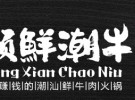 领鲜潮牛火锅加盟,20余年火锅运营经验,吸金大牛-全球加盟网