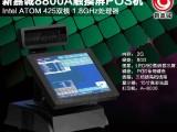 新嘉诚8800A触摸屏POS机收银机收款机点餐机