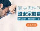 余姚惠民正規專業男科醫院