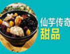 仙芋传奇甜品加盟