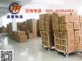 广州永和搬家公司/空调冰箱/洗衣机/电视机