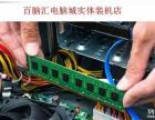 安定门电脑组装 台式电脑销售 攒机服务 可上门安装