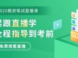 扬州邗江区教师资格证培训