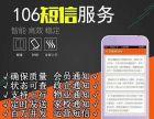 106营销短信通知短信