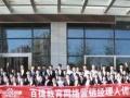 武汉百度营销大学:网络营销培训、SEO网络优化培训