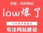南通企业网站建设公众号开发366元起!送空间域名!