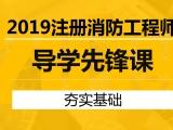 上海消防工程师考前辅导 赢占备考先机
