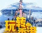 潮州去香港全景旅游两天一晚海洋公园线路特价149元