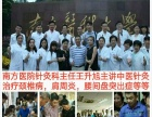 阳江哪里有一对一医科委授权中医针灸师培训考证学校