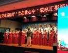 武汉年会策划公司 大气开场节目 舞蹈 歌手 二人转 主持司仪