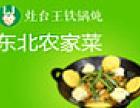 灶台王铁锅炖菜加盟