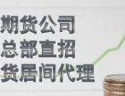 期货公司总部招期货居间代理机构期货居间 可节税