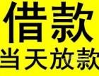 福州闽侯正规的私人借钱公司,借过还能借,不查档!