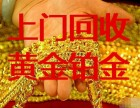三明黄金 铂金 钻石 金条 名表珠宝首饰回收-抵押