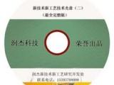 废轮胎回收利用炼油技术++废旧橡胶回收利用配方与工艺(配光盘)
