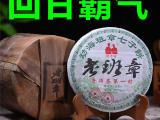老班章七子饼 辉普号 2010年普洱茶生