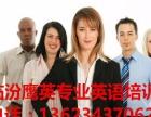 临汾鹰英专业英语培训-签约保分,专注英语15年
