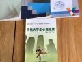 大学书籍毛泽东思想汽车维修大学生创业心理教育