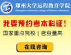 2017年郑州大学远程教育热门专业推荐