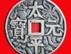 广州黄埔文冲钱币,玉器,书画,瓷器去哪里出手?来找我快速交易