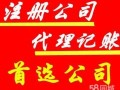 重庆恒茂公司注册 工商代办