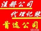 重庆公司代理记账 财税疑难