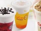 coco奶茶加盟店让你创业无忧
