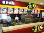 中国知名快餐品牌加盟,2018优惠招商