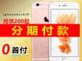 广州苹果专卖店 分期付款苹果7 苹果6S手机0首付