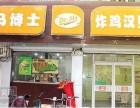 汉堡加盟哪个牌子好为您推荐马博士炸鸡汉堡加盟店!