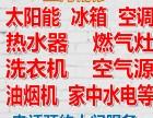 鹤城区燃具电器太阳能冰箱燃气灶维修专家欢迎你