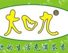 广州大口九奶茶加盟 大口九加盟多少钱