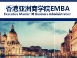 广州EMBA总裁班报名