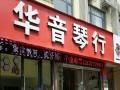 南阳市二手星海钢琴低价出售出租