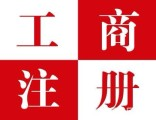 北京朝阳望京新世界周边专业代办公司注册变更提供地址