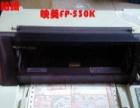 映美530k针式打印机(可打发票)