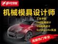 上海注塑模具设计培训多少钱