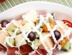西餐水果蔬菜沙拉培训 哪里可以学好吃的沙拉做法