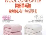 厂家直销100%纯澳洲羊毛被子 冬被棉被芯加厚双人单人 羊毛被批