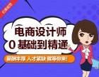 武汉淘宝电商设计培训实战班,ps,ai高级软件课程培训