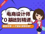 武汉网页电商设计培训新手蜕变成为大神是怎么做的
