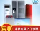 阳江上门维修电器洗衣机,热水器,燃气灶,液晶电视等家电电话